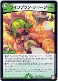 ライフプラン・チャージャー[DM_EX-02_7/84C]