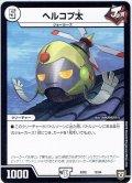 ヘルコプ太[DM_EX-02_12/84]