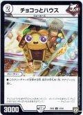 チョコっとハウス[DM_EX-02_14/84C]