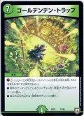 ゴールデンデン・トラップ[DM_EX-02_17/84]