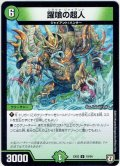 躍喰の超人[DM_EX-02_18/84R]