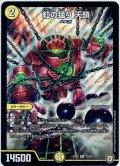 紅の猛り 天鎖[DM_EX-02_23/84SR]