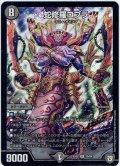 蛇修羅コブラ[DM_EX-02_29/84SR]