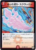 めった切り・スクラッパー[DM_EX-02_40/84R]
