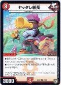 ヤッタレ総長[DM_EX-02_41/84U]
