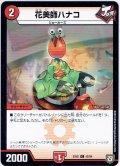 花火師ハナコ[DM_EX-02_42/84C]