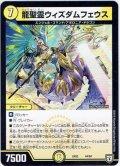 龍聖霊ウィズダムフェウス[DM_EX-02_44/84]