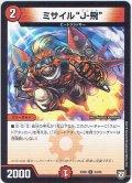 """ミサイル""""J-飛(ジェット)""""[DM_EX-02_54/84C]"""
