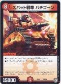 ズバット戦車 バチゴーン[DM_EX-02_58/84]
