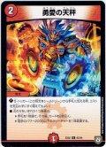 勇愛の天秤[DM_EX-02_62/84U]