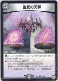 生死の天秤[DM_EX-02_70/84U]