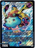 潜水兎 ウミラビット[DM_EX-02_78/84SR]