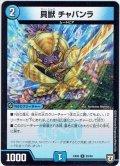 貝獣 チャバンラ[DM_EX-02_83/84U]