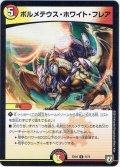 ボルメテウス・ホワイト・フレア[DM_EX-04_5/75U]