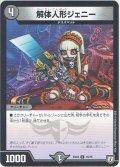 解体人形ジェニー[DM_EX-04_15/75C]