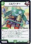 ニルバーナー[DM_EX-04_23/75]
