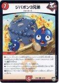 ジバボン3兄弟[DM_EX-04_24/75R]
