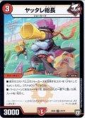 ヤッタレ総長[DM_EX-04_25/75U]