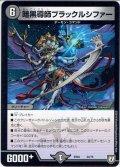 暗黒導師ブラックルシファー[DM_EX-04_34/75]