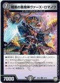 暗黒の悪魔神ヴァーズ・ロマノフ[DM_EX-04_35/75R]