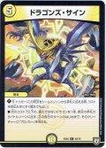 ドラゴンズ・サイン[DM_EX-04_40/75R]