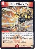 ドドンガ轟キャノン[DM_EX-04_44/75R]