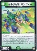 キキリカミ・パンツァー[DM_EX-04_48/75]