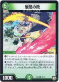 駿足の政[DM_EX-04_54/75C]