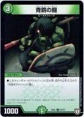 青銅の鎧[DM_EX-04_55/75C]