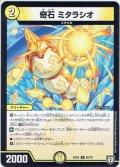 奇石 ミタラシオ[DM_EX-04_65/75R]