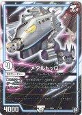 メタルトッQ[DM_EX-05_1/87]
