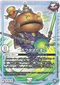 ポクタマたま[DM_EX-05_2/87]