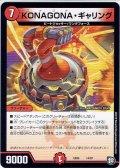 KONAGONA・ギャリング[DM_EX-05_14/87]