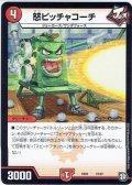 怒ピッチャコーチ[DM_EX-05_15/87]