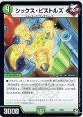 シックス・ピストルズ[DM_EX-05_19/87]
