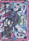極幻智 ガニメ・デ[DM_EX-05_23/87]