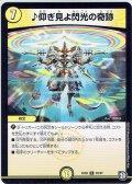 ♪仰ぎ見よ閃光の奇跡[DM_EX-05_28/87]