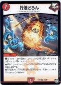 行燈どろん[DM_EX-05_34/87]