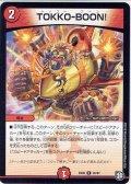 TOKKO-BOON![DM_EX-05_35/87]