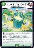 マン・オブ・すて〜る[DM_EX-05_38/87]