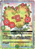 アネモIII[DM_EX-05_57/87]
