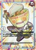 The カップラー漢[DM_EX-05_60/87]