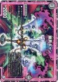 幽具ギャン[DM_EX-05_77/87]