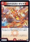 DOKIDOKI・ザイナマ[DM_EX-05_80/87]