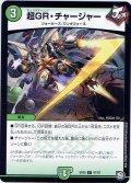 超GR・チャージャー[DM_EX-05_87/87]