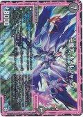 卍魔刃 キ・ルジャック[DM_EX-05_S6/S10SR]