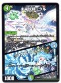 未来妖精ミクル/ミラクル・ブレイン[DM_EX-06_39/98]