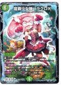 龍覇少女隊ハラグロX[DM_EX-06_40/98]