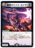 復讐のバイス・カイザーZ[DM_EX-06_44/98]