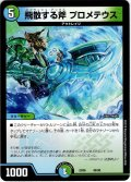 飛散する斧 プロメテウス[DM_EX-06_49/98]